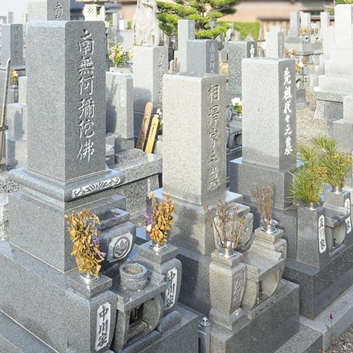 ぎんなん霊苑一般墓地